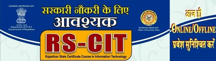 RKCL Authorized Center - Govt Computer Institute
